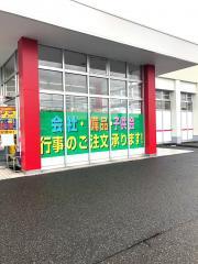 ザ・ダイソー ひらせい見附店