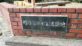 堺市第58-15号公共緑地