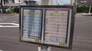 「鷹尾2丁目」バス停留所