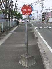 「沖野一丁目」バス停留所