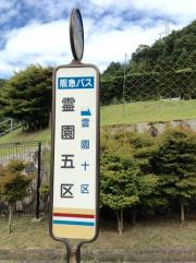 「霊園五区」バス停留所