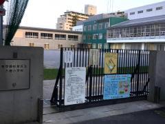 方南小学校