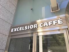 エクセルシオールカフェ 山王パークタワー店