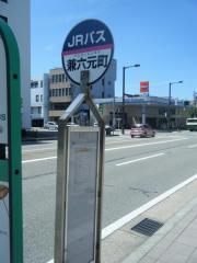 「兼六元町」バス停留所