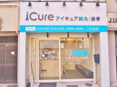 iCure鍼灸接骨院 西九条