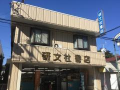 研文社書店