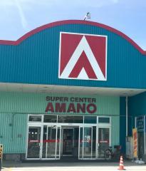 スーパーセンターアマノ男鹿店