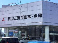 富山三菱自動車販売魚津南店