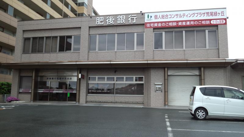 肥後銀行荒尾中央支店