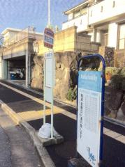 「真弓三丁目」バス停留所