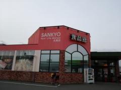 サンキョー 北島店