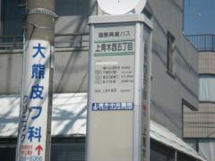 「上青木西五丁目」バス停留所