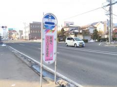 「中村」バス停留所