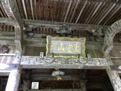 東堂山満福寺