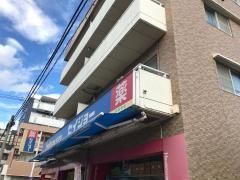 ココカラファイン・くすりセイジョー 中野島店