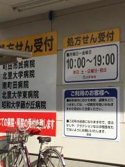 スギ薬局 原町田店