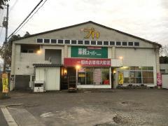 ザ・プロ綾南店