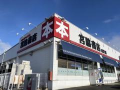 宮脇書店 成沢店