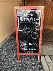 マクロビ‐地産フレンチ 遠山茶寮