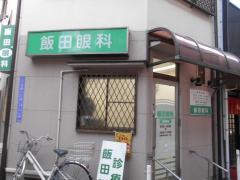 飯田眼科医院