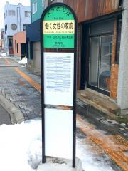 「働く女性の家前」バス停留所