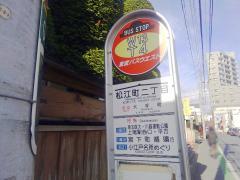 「松江町二丁目」バス停留所