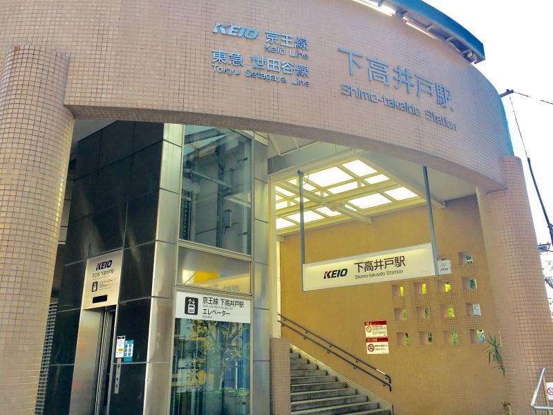 京王線 世田谷線 下高井戸駅