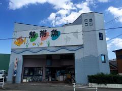 松阪熱帯魚センター