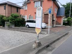 「原宿公園西」バス停留所