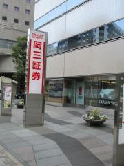 岡三証券株式会社 名古屋支店