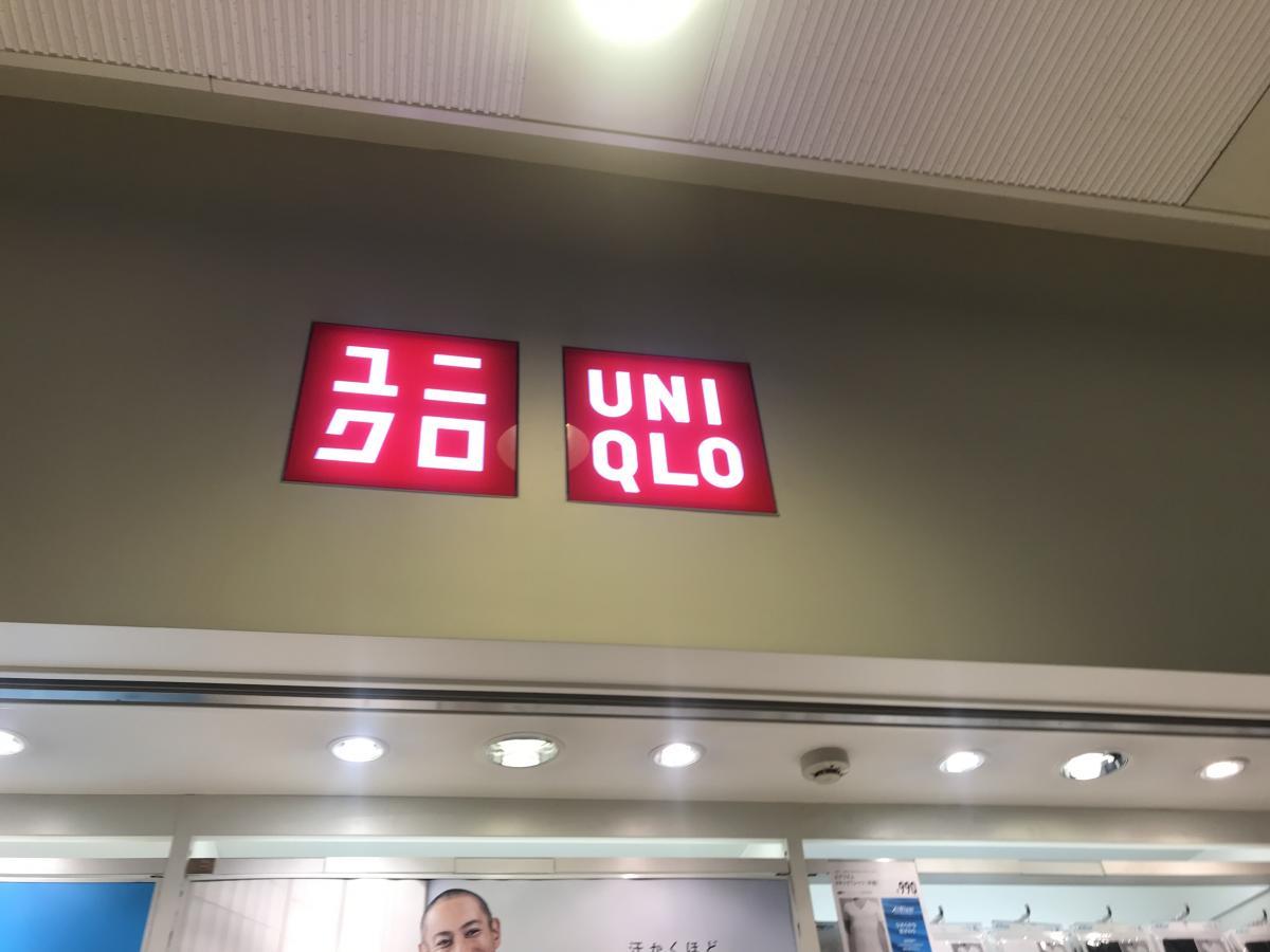羽田 空港 ユニクロ