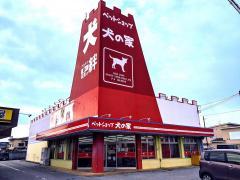 ペットショップ犬の家長浜店