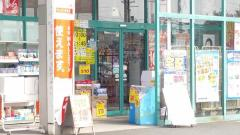 ドラッグストアサーバ堺鳳東店