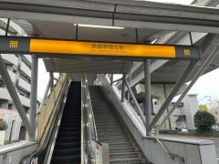 祇園新橋北駅