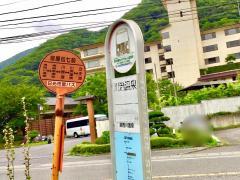 「川治温泉」バス停留所