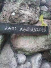 大分雄城台高校