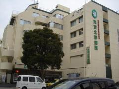 東京北部病院