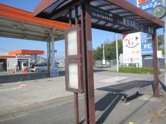 「新浜」バス停留所