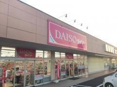 ザ・ダイソー ヤオコー行田藤原店