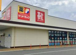 サンドラッグ 東近江店