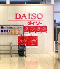 ザ・ダイソー イオン熊谷店