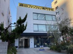 織田ファッション専門学校