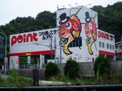 釣具のポイント 西広島バイパス店