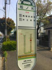「松ノ木」バス停留所