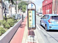 「鉄砲塚」バス停留所
