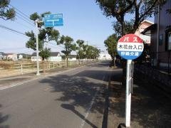 「木花台入口」バス停留所