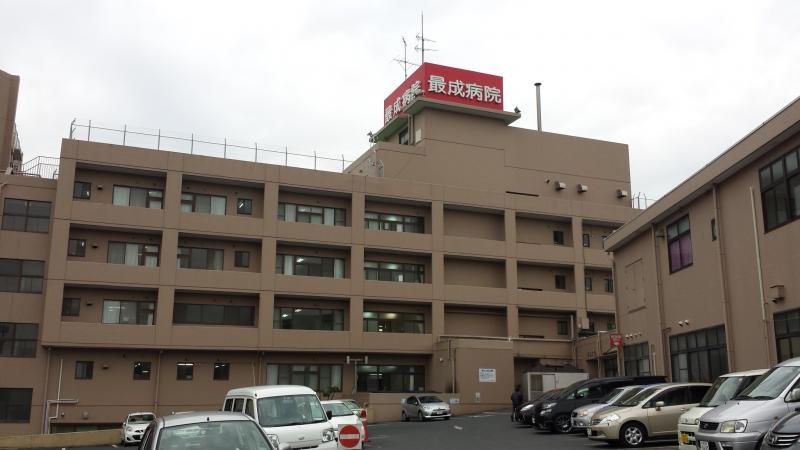 病院 最 成