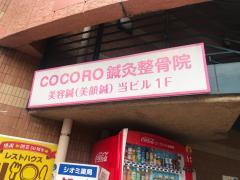 COCORO鍼灸整骨院