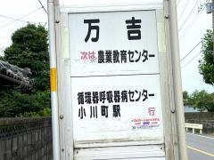 「万吉」バス停留所