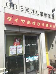 ミスタータイヤマン 日米店